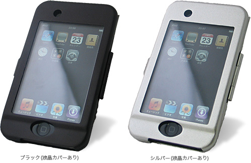 d193246b706a8 株式会社ミヤビックス---PDAIR アルミケース for iPod touch 液晶
